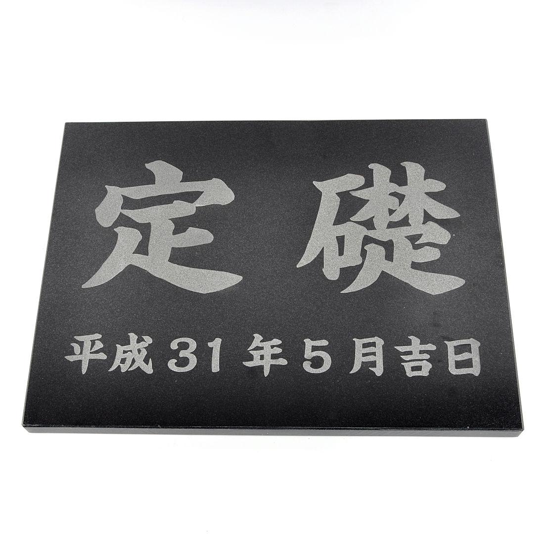 表札のアトリエ 天然石 定礎 御影石 ブラック プレーン 400x300 (厚さ20mm)  【HLS_DU】【楽ギフ_名入れ】 attr147attr ctgr1ctgr sml6sml+ctgr1ctgr noanml