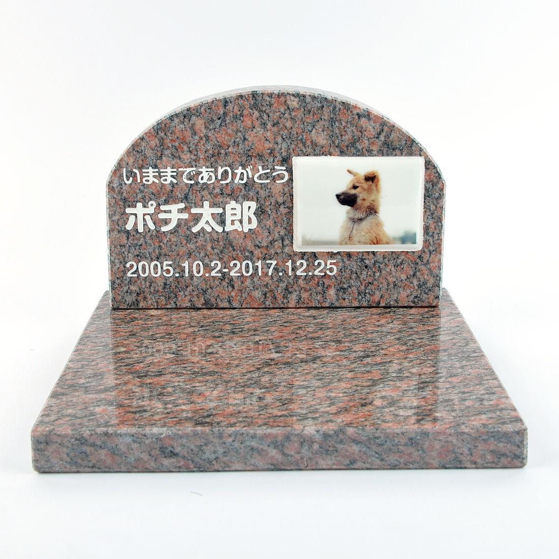Pet&Love. ペットのお墓 天然石製 セット型 遺影付きタイプ 御影石 レッド アーチ(お客様の写真を印刷)  【HLS_DU】【楽ギフ_名入れ】 attr169attr ctgr2ctgr sml3sml+ctgr2ctgr noanml