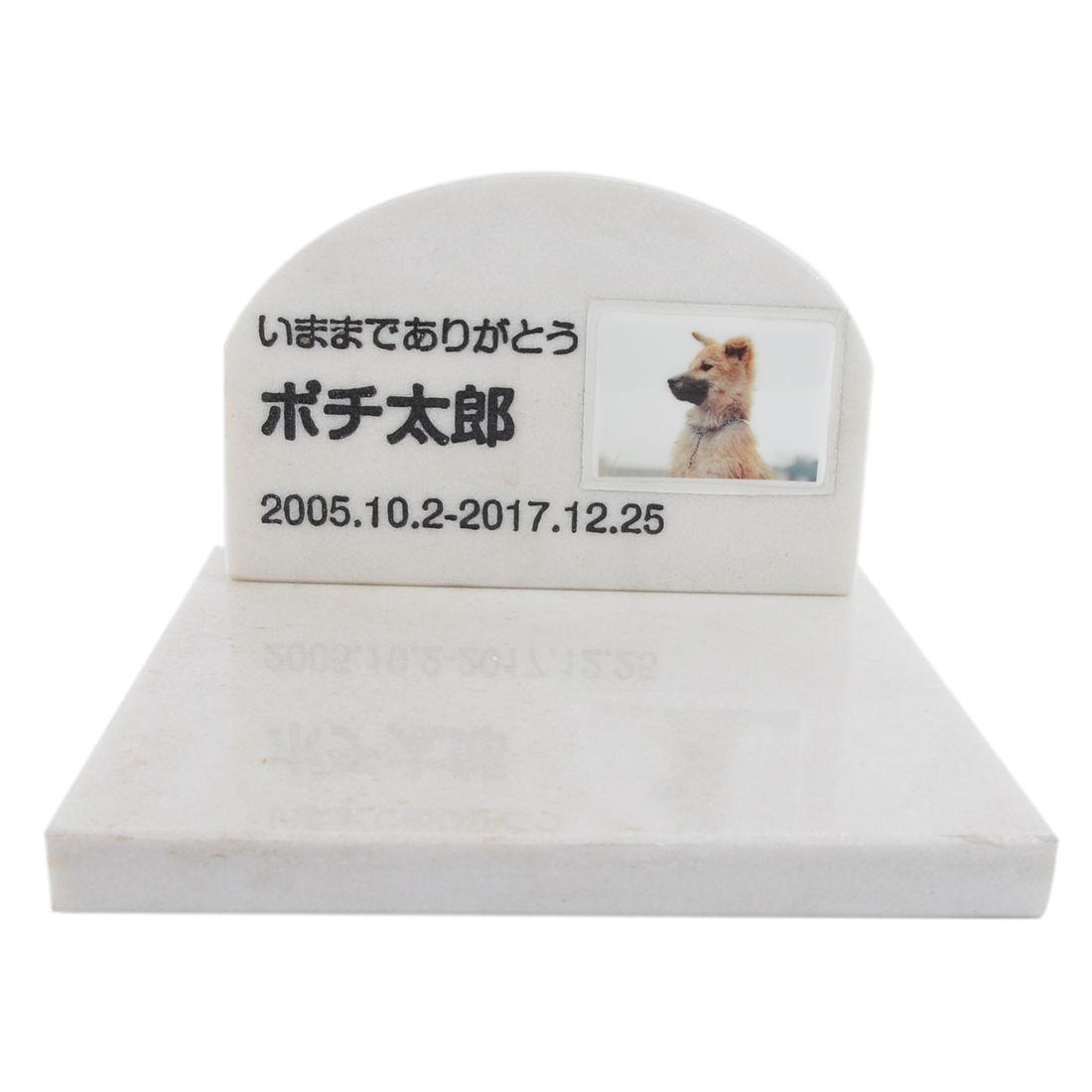 Pet&Love. ペットのお墓 天然石製 セット型 遺影付きタイプ 大理石 ホワイト アーチ(お客様の写真を印刷)  【HLS_DU】【楽ギフ_名入れ】 attr169attr ctgr2ctgr sml3sml+ctgr2ctgr noanml