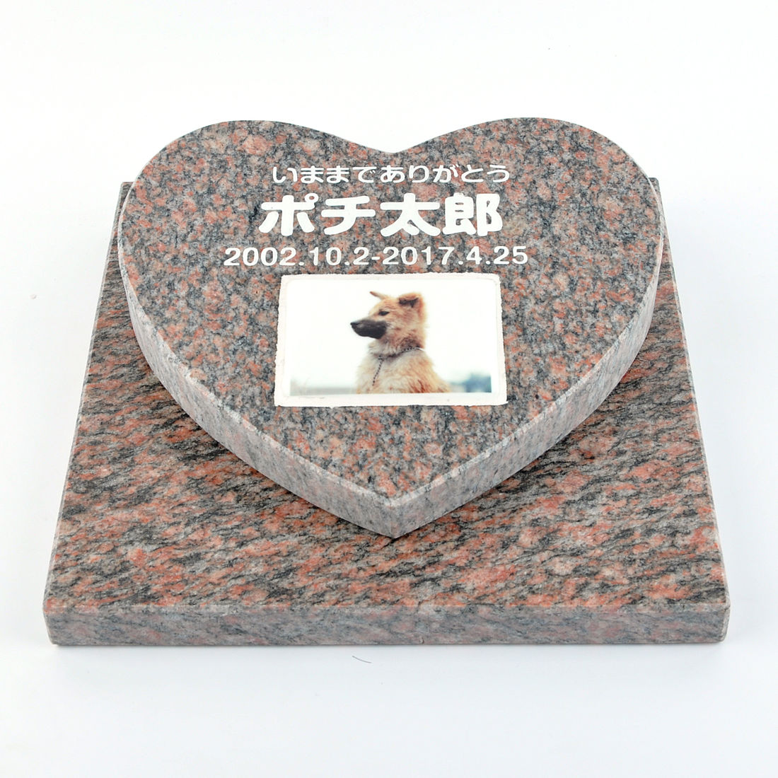 Pet&Love. ペットのお墓 天然石製 セット型 遺影付きタイプ 御影石 レッド ハート(お客様の写真を印刷)  【HLS_DU】【楽ギフ_名入れ】 attr169attr ctgr2ctgr sml3sml+ctgr2ctgr noanml