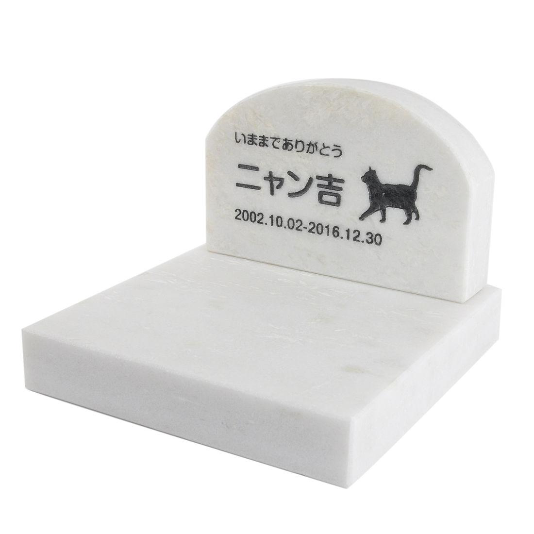 Pet&Love. ペットのお墓 天然石製 セット型 底板が厚く重いタイプ 大理石 ホワイト アーチ  【HLS_DU】【楽ギフ_名入れ】 attr177attr ctgr2ctgr sml3sml+ctgr2ctgr CAT