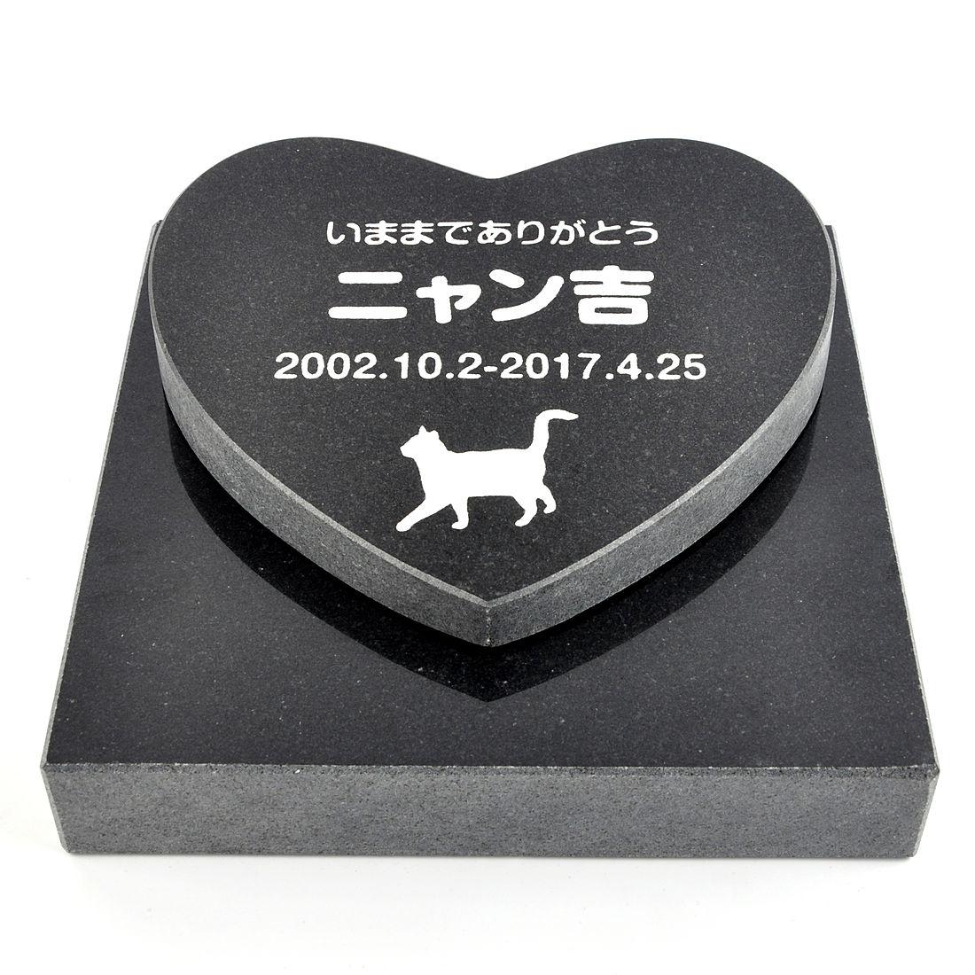 Pet&Love. ペットのお墓 天然石製 セット型 底板が厚く重いタイプ 御影石 ブラック ハート  【HLS_DU】【楽ギフ_名入れ】 attr177attr ctgr2ctgr sml3sml+ctgr2ctgr CAT