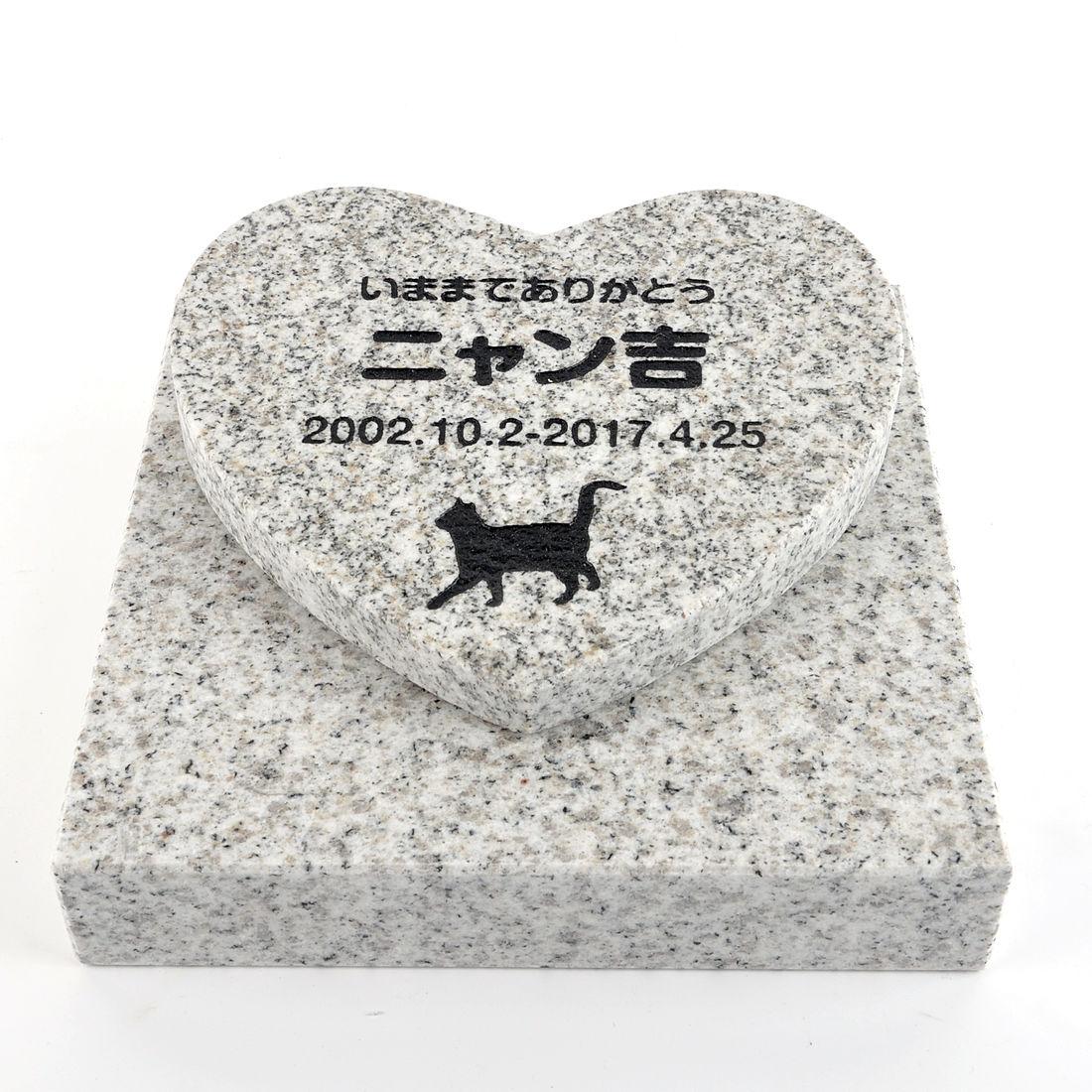 Pet&Love. ペットのお墓 天然石製 セット型 底板が厚く重いタイプ 御影石 グレー ハート  【HLS_DU】【楽ギフ_名入れ】 attr177attr ctgr2ctgr sml3sml+ctgr2ctgr CAT