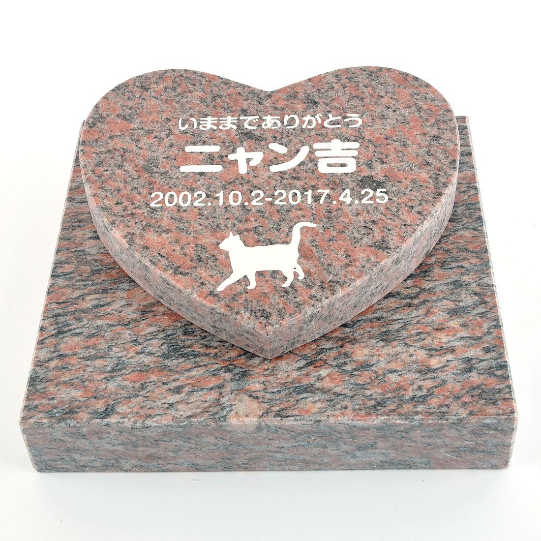 Pet&Love. ペットのお墓 天然石製 セット型 底板が厚く重いタイプ 御影石 レッド ハート  【HLS_DU】【楽ギフ_名入れ】 attr177attr ctgr2ctgr sml3sml+ctgr2ctgr CAT