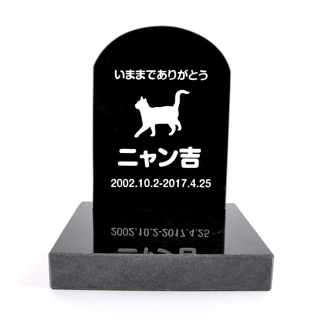 Pet&Love. ペットのお墓 天然石製 セット型 底板が厚く重いタイプ 御影石 ブラック スタンダード  【HLS_DU】【楽ギフ_名入れ】 attr177attr ctgr2ctgr sml3sml+ctgr2ctgr CAT