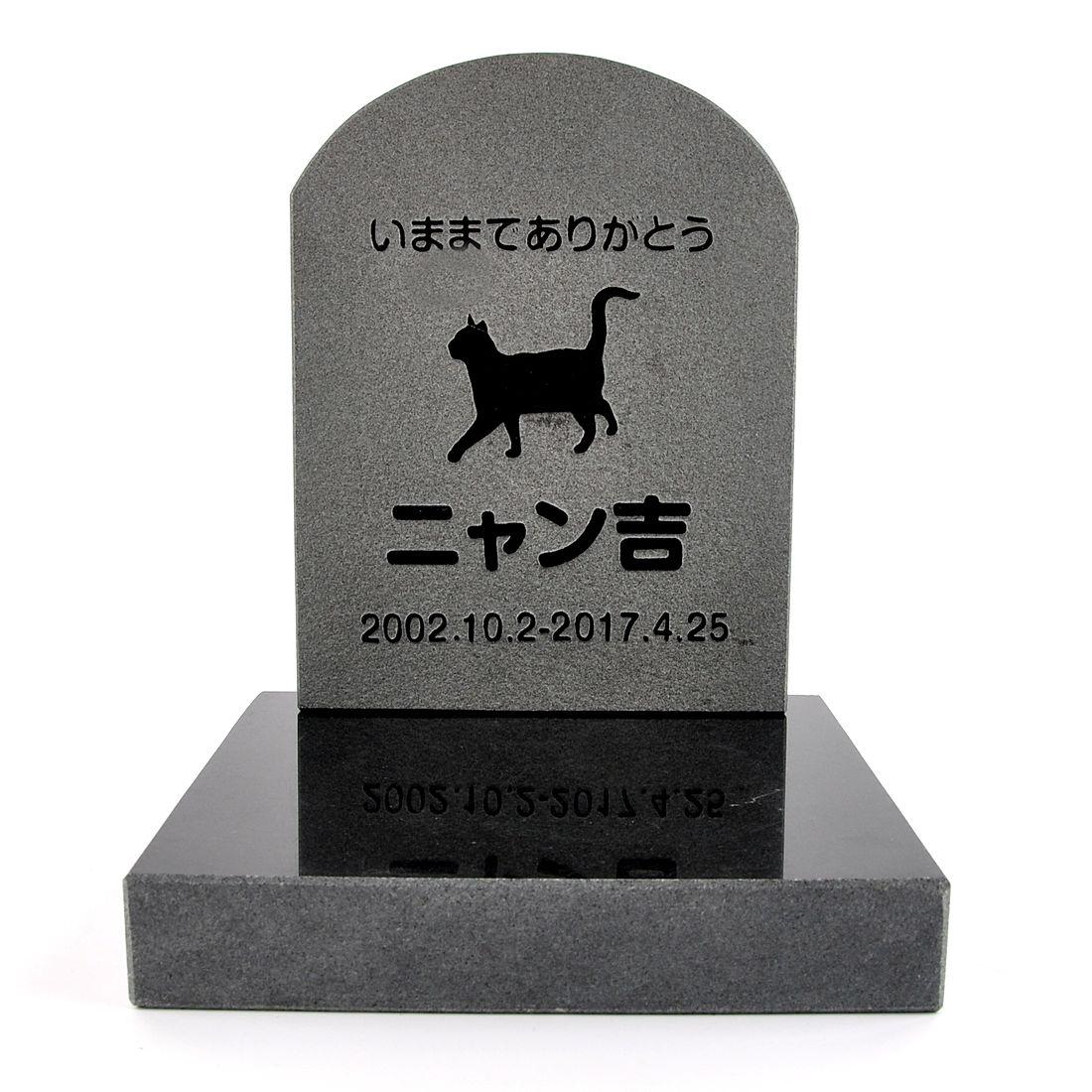 Pet&Love. ペットのお墓 天然石製 セット型 底板が厚く重いタイプ 御影石 ブラック 浮き彫り スタンダード  【HLS_DU】【楽ギフ_名入れ】 attr177attr ctgr2ctgr sml3sml+ctgr2ctgr CAT