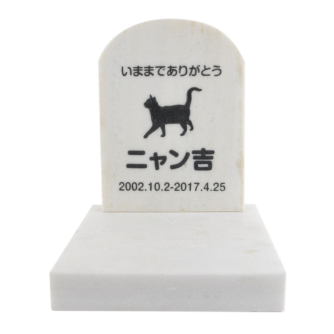 Pet&Love. ペットのお墓 天然石製 セット型 底板が厚く重いタイプ 御影石 ホワイト スタンダード  【HLS_DU】【楽ギフ_名入れ】 attr177attr ctgr2ctgr sml3sml+ctgr2ctgr CAT