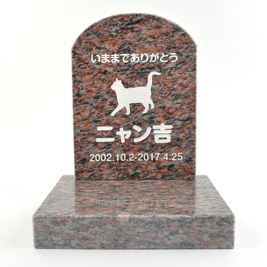 Pet&Love. ペットのお墓 天然石製 セット型 底板が厚く重いタイプ 御影石 レッド スタンダード  【HLS_DU】【楽ギフ_名入れ】 attr177attr ctgr2ctgr sml3sml+ctgr2ctgr CAT