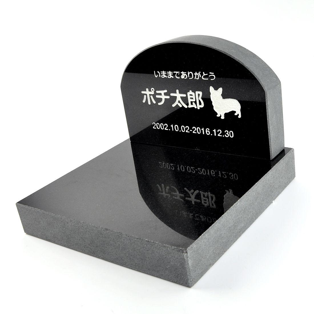 Pet&Love. ペットのお墓 天然石製 セット型 底板が厚く重いタイプ 御影石 ブラック アーチ  【HLS_DU】【楽ギフ_名入れ】 attr177attr ctgr2ctgr sml3sml+ctgr2ctgr DOG