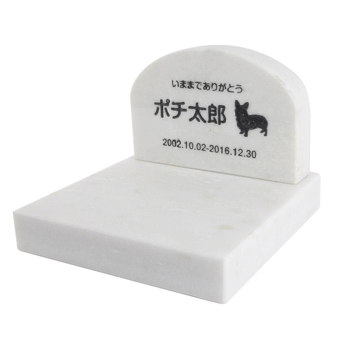 Pet&Love. ペットのお墓 天然石製 セット型 底板が厚く重いタイプ 大理石 ホワイト アーチ  【HLS_DU】【楽ギフ_名入れ】 attr177attr ctgr2ctgr sml3sml+ctgr2ctgr DOG