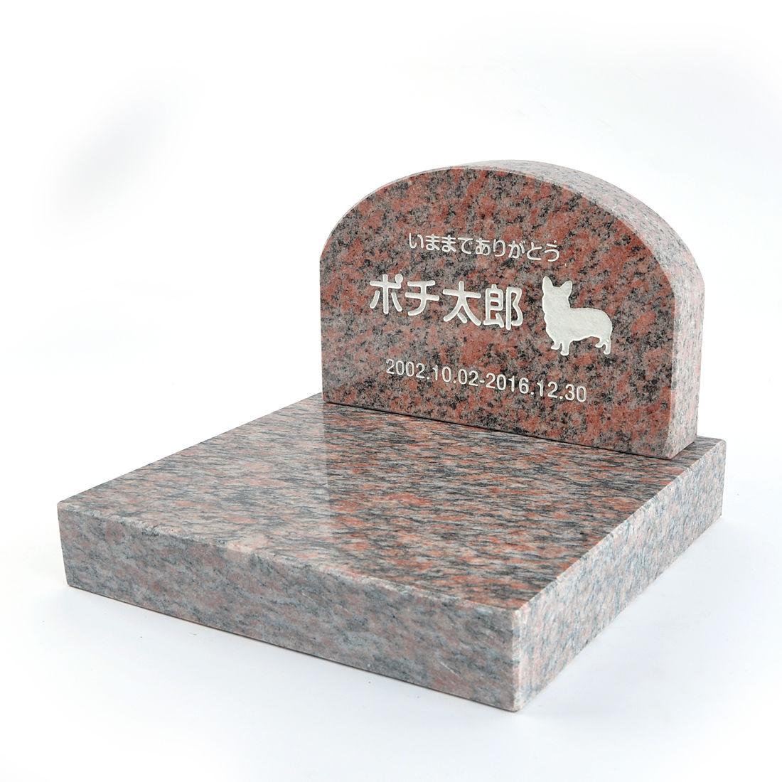 Pet&Love. ペットのお墓 天然石製 セット型 底板が厚く重いタイプ 御影石 レッド アーチ  【HLS_DU】【楽ギフ_名入れ】 attr177attr ctgr2ctgr sml3sml+ctgr2ctgr DOG