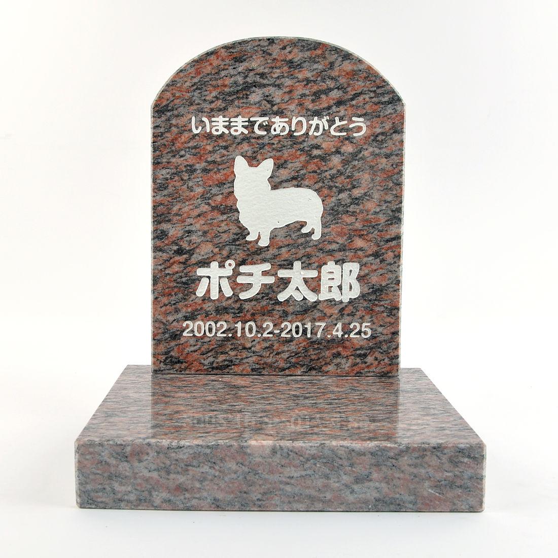 Pet&Love. ペットのお墓 天然石製 セット型 底板が厚く重いタイプ 御影石 レッド スタンダード  【HLS_DU】【楽ギフ_名入れ】 attr177attr ctgr2ctgr sml3sml+ctgr2ctgr DOG