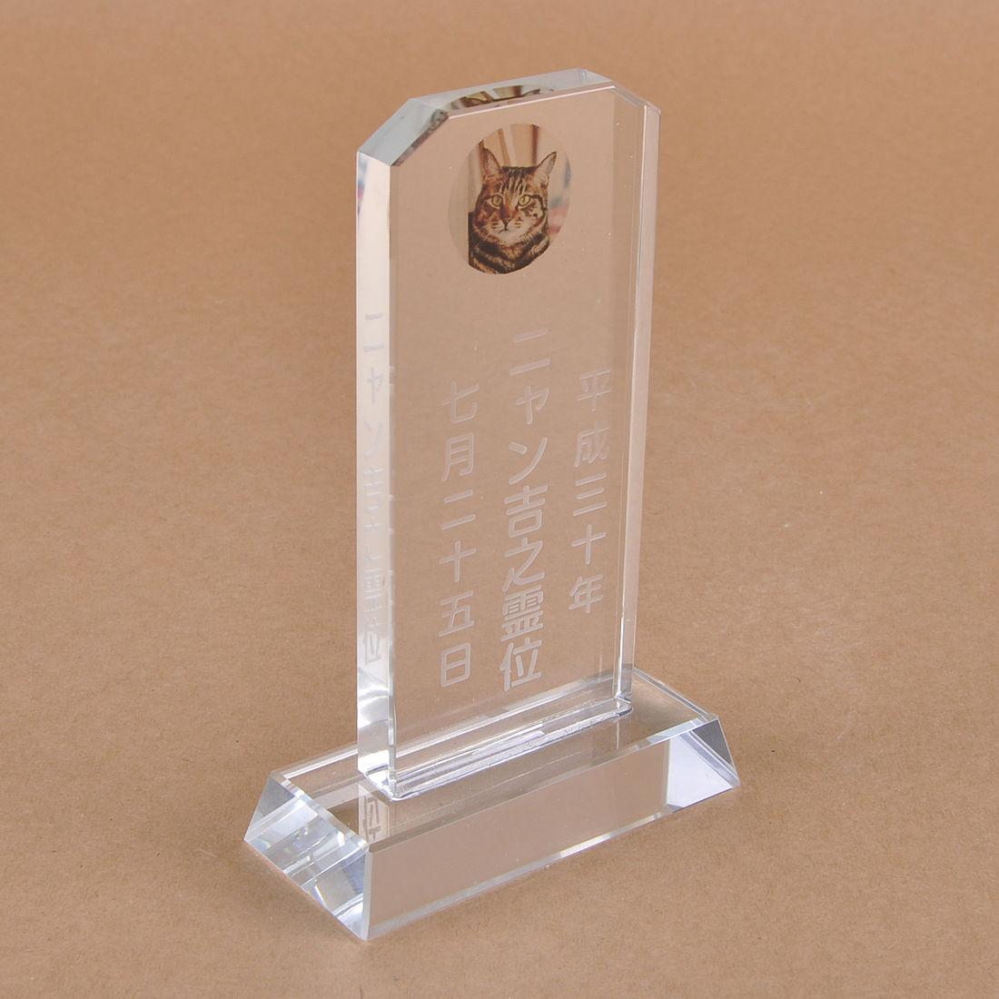 木 いぬ 大特価 位牌 NEW ARRIVAL 仏具 仏壇 写真 PetLove. ペットの位牌 ガラス製 高さ12cm attr191attr ctgr2ctgr sml3sml+ctgr2ctgr 猫用 noanml 楽ギフ_名入れ 内部写真 お客様の写真を印刷するタイプ HLS_DU 表面彫刻