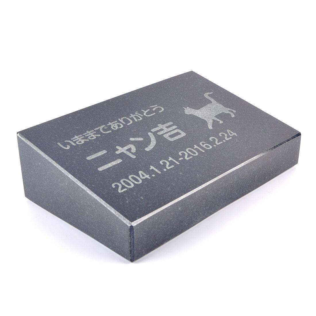 Pet&Love. ペットのお墓 天然石製 立体型 御影石 ブラック プレーン スタンダード 200x130mm   【HLS_DU】【RCP】【楽ギフ_包装】【楽ギフ_名入れ】 attr202attr ctgr2ctgr sml3sml+ctgr2ctgr CAT