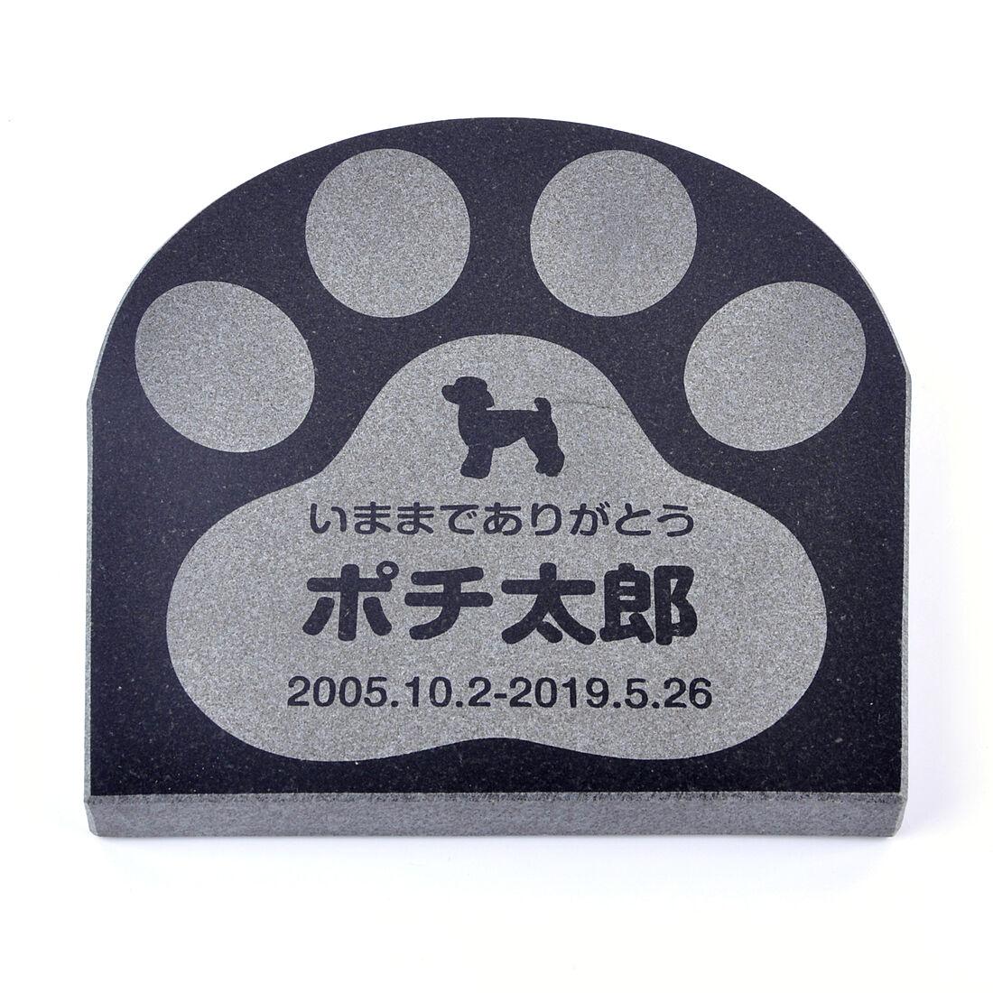 Pet&Love. ペットのお墓 天然石製 シンプル型 手のひら肉球タイプ3 黒  200x200mm (厚さ20mm)  【HLS_DU】【楽ギフ_名入れ】 attr130attr ctgr2ctgr sml3sml+ctgr2ctgr DOG