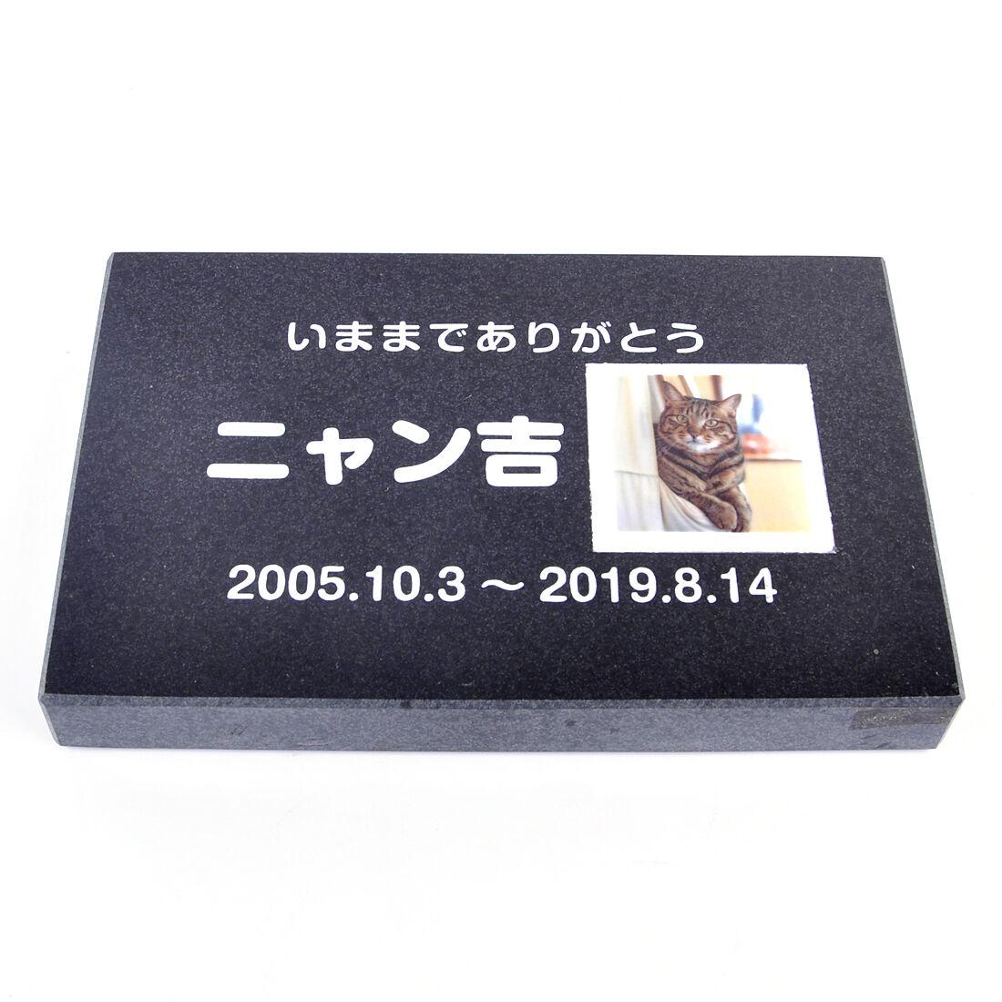 Pet&Love. ペットのお墓 天然石製 シンプル型 遺影付きタイプ 御影石 ブラック  200x130mm(厚さ20mm) 正方形写真タイプ(お客様の写真を印刷)猫モデル 【HLS_DU】【_名入れ】 attr168attr ctgr2ctgr sml3sml+ctgr2ctgr noanml