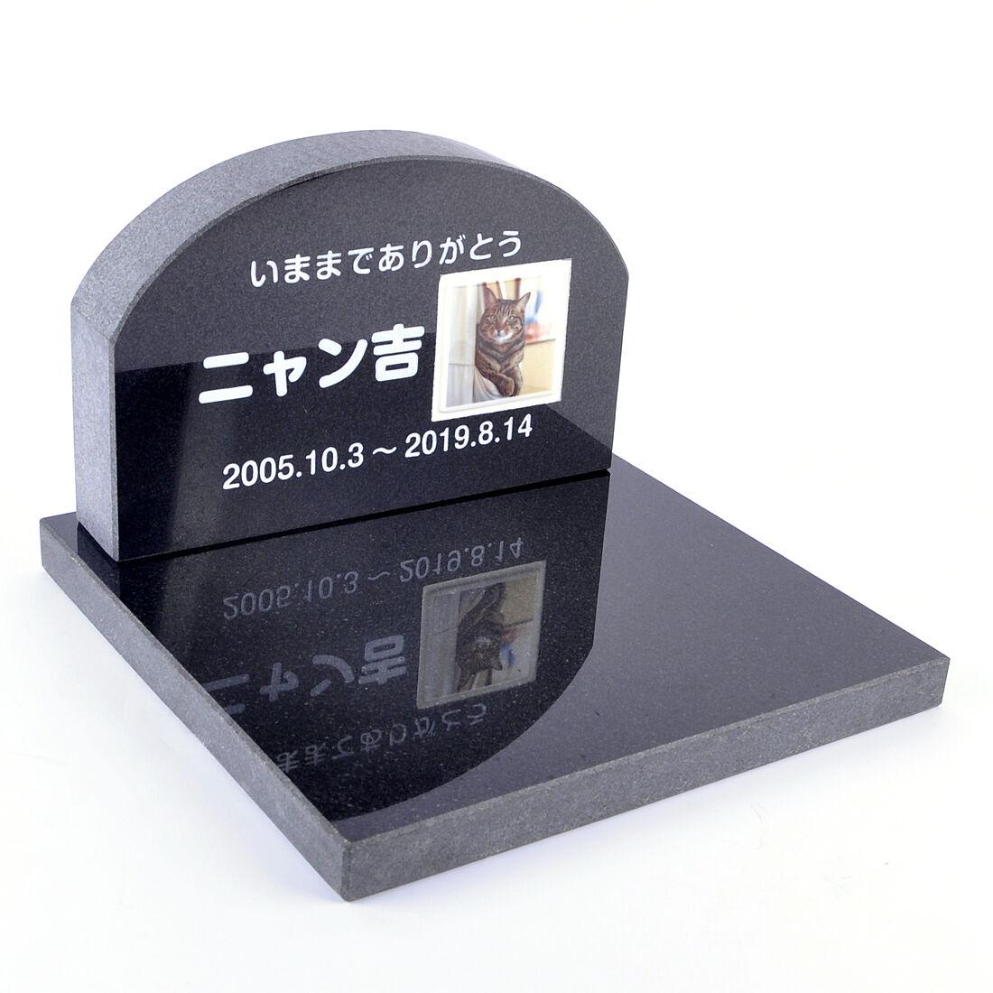 Pet&Love. ペットのお墓 天然石製 セット型 遺影付きタイプ 御影石 ブラック アーチ 正方形写真タイプ(お客様の写真を印刷) 猫モデル  【HLS_DU】【楽ギフ_名入れ】 attr169attr ctgr2ctgr sml3sml+ctgr2ctgr noanml