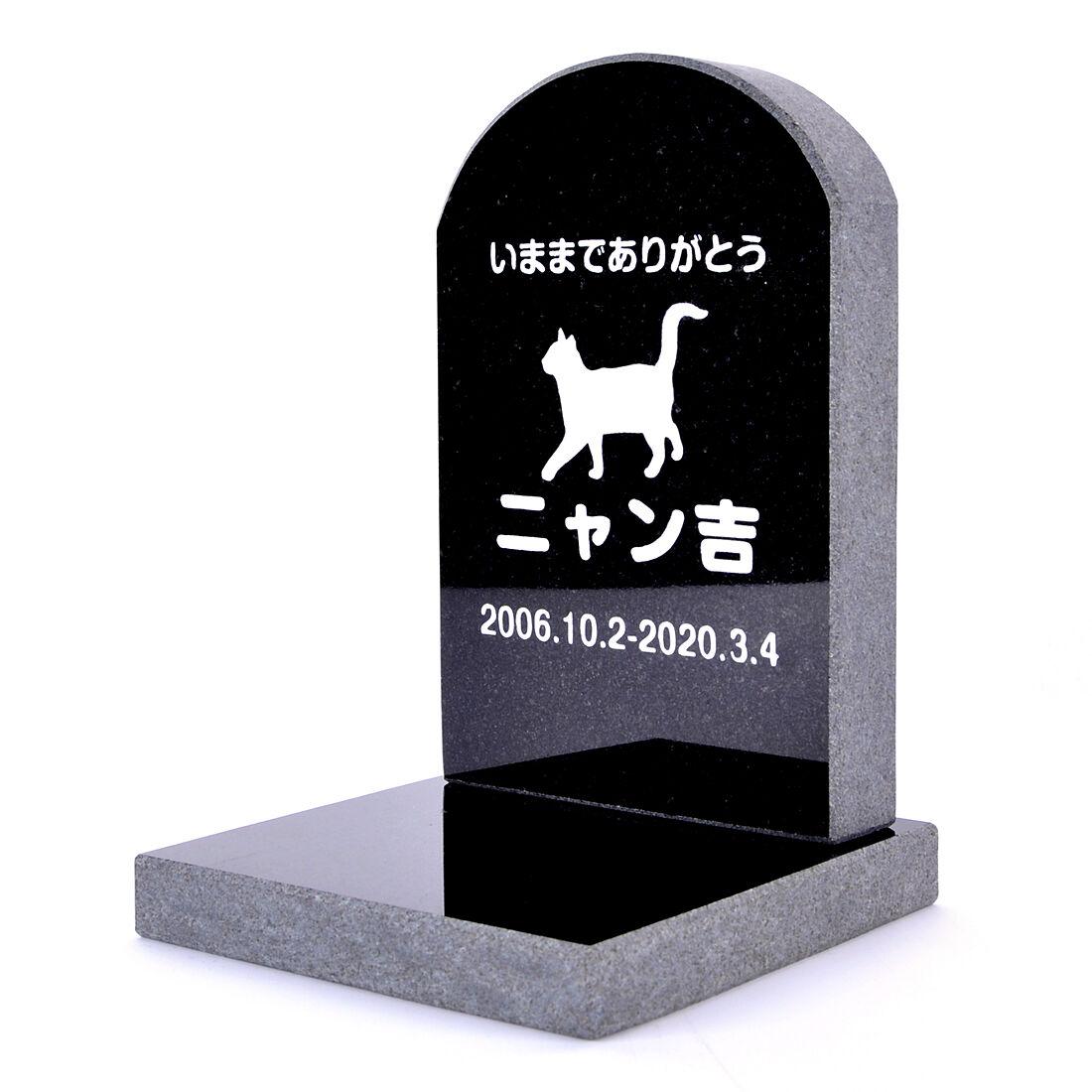 Pet&Love. ペットのお墓 天然石製 セット型 御影石 ブラック スタンダード 小型 猫用 【HLS_DU】【_名入れ】 attr131attr ctgr2ctgr sml3sml+ctgr2ctgr CAT