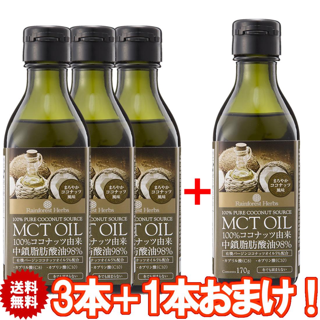 1本おまけキャンペーン!日本で充填 中鎖脂肪酸のみを抽出したサプリメントの様な高機能オイルココナッツ風味 MCTオイルダイエット 完全無欠コーヒー 【スーパーセールP10倍】1本おまけ MCTオイル ココナッツ由来100% 170g 3本+1本 MCT オイル タイ産 ケトン体 ダイエット 中鎖脂肪酸 バターコーヒー 糖質制限 スーパーSALE割引