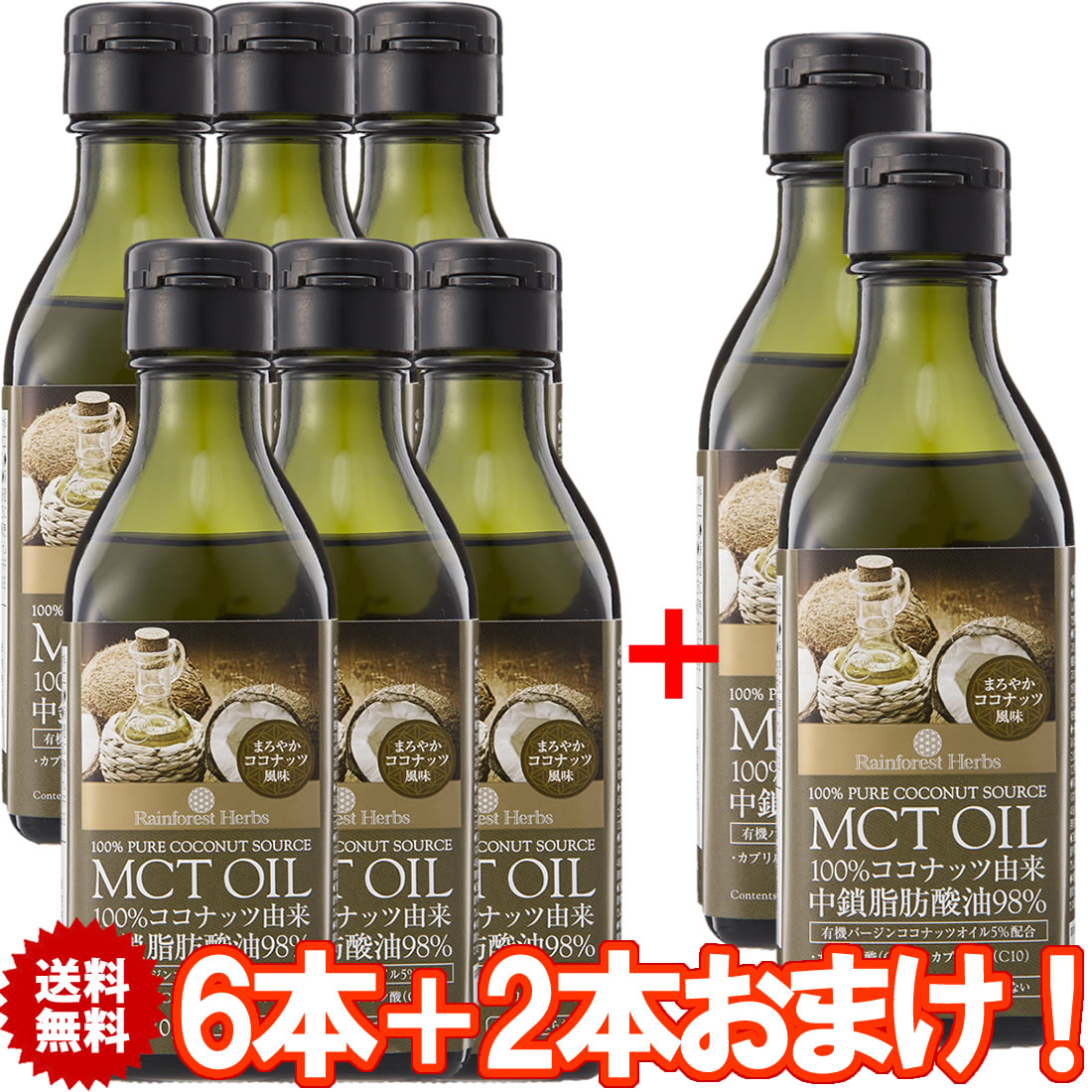 2本おまけキャンペーン!日本で充填 中鎖脂肪酸のみを抽出したサプリメントの様な高機能オイルココナッツ風味 MCTオイルダイエット 完全無欠コーヒー 【スーパーセールP10倍】2本おまけ MCTオイル ココナッツ由来100% 170g 6本+1本 MCT オイル タイ産 ケトン体 ダイエット 中鎖脂肪酸 バターコーヒー 糖質制限 スーパーSALE割引