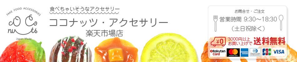 【リアル食品サンプル】ココナッツ:本物そっくり「食べちゃいそうな」食品サンプルを製造直売