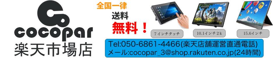 cocopar楽天市場店:cocoparはお客様の生活をもっと便利にさまざまな製品をご提供しています