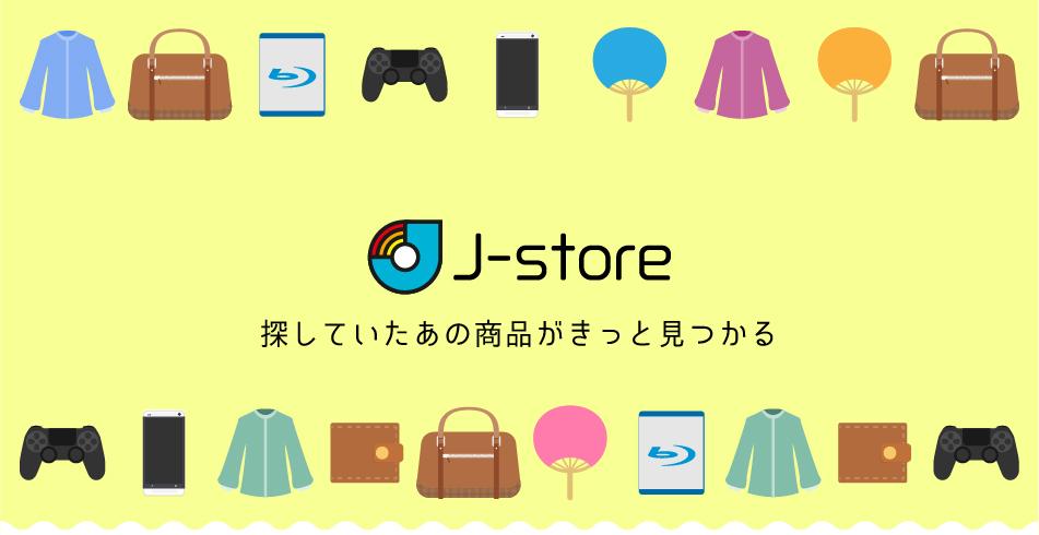 J-store「J・ストア」:古着、バッグや宝飾品を扱うお店です。