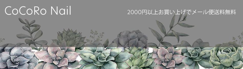 CoCoRo Nail 楽天市場店:ネイルパーツを激安バラ売り!スワロフスキーの代用高品質ストーン!