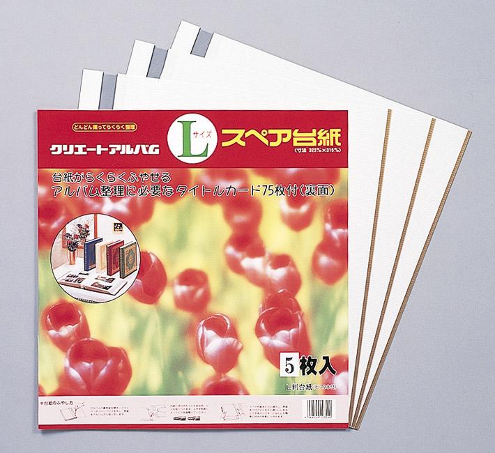 日本正規品 クリエートアルバム 増やせる台紙 粘着式 アルバム台紙 一部予約 追加台紙 アルバム Lサイズ 台紙 L5G ココロコセレクト 金線スペア台紙 5枚入り