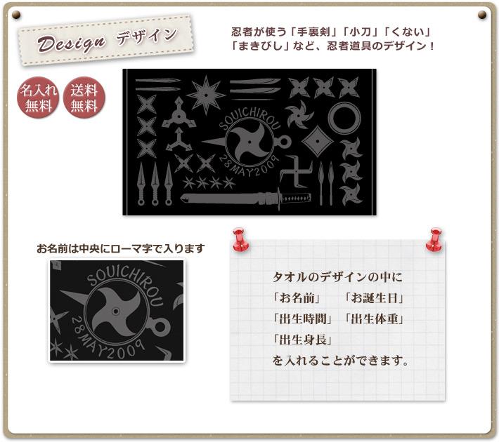 birth celebration names put a towel birthday with japanese design japanese design shuriken motif ninja tools - Do Japanese Celebrate Christmas