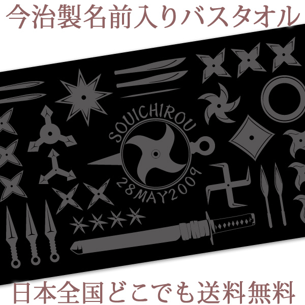 Birth celebration names put a towel birthday with Japanese design Japanese  design Shuriken motif Ninja tools engraved gifts boys baby baby grandson