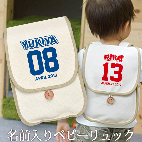 Cocorocogift rakuten global market maternity gift babyluc 1 year maternity gift babyluc 1 year old birthday gifts name put into free personalized backpack s size negle Gallery