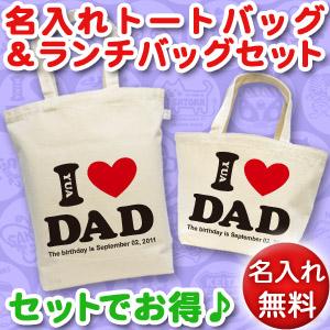 出産祝い 誕生日プレゼントに【名入れ無料】キャンバストートバッグ&ランチバッグセット・「I LOVE DAD(アイラブパパ)」デ
