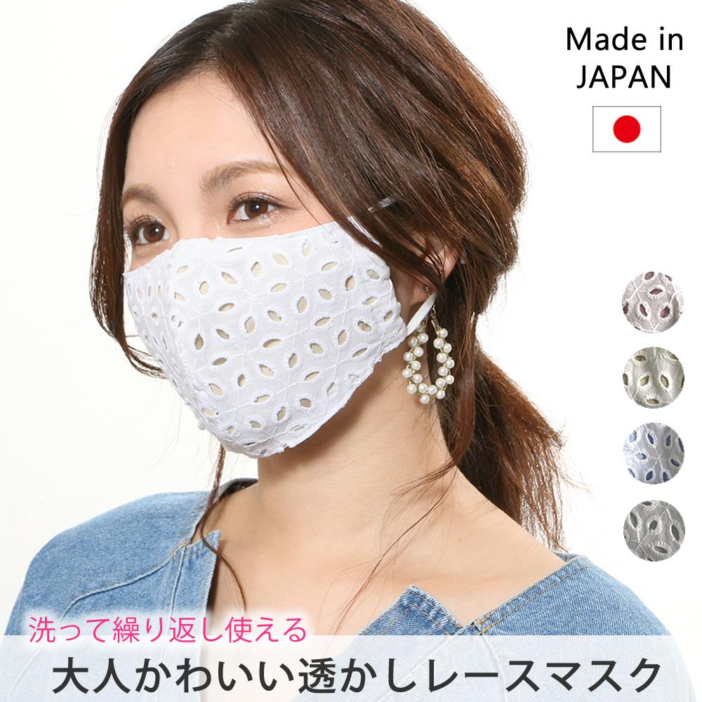 個包装 繰り返し使える エコマスク レースマスク ホワイト ギフト プレゼント タイムセール NEW透かしフラワーレース立体マスク メ0 紐は通してあるだけなので交換可能 日本製 在庫あり かわいい 立体マスク 刺繍 布マスク レディース レース 25%OFF 大きめ おしゃれ 小さめ 割引 コットン 大人 綿 洗える