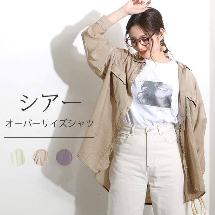 おしゃれ 新発売 ゆったり ビッグシャツ 抜き襟 襟抜き シアーシャツ セール 期間限定特別価格 オーバーサイズ長袖シアーシャツ メ3 程よい透け感とゆるさが女性らしさを演出 トップス オーバーサイズ 長袖 シャツ ブラウス レディース 透け感 シアー 上品さが漂う柔らかな色合いの大人シャツ
