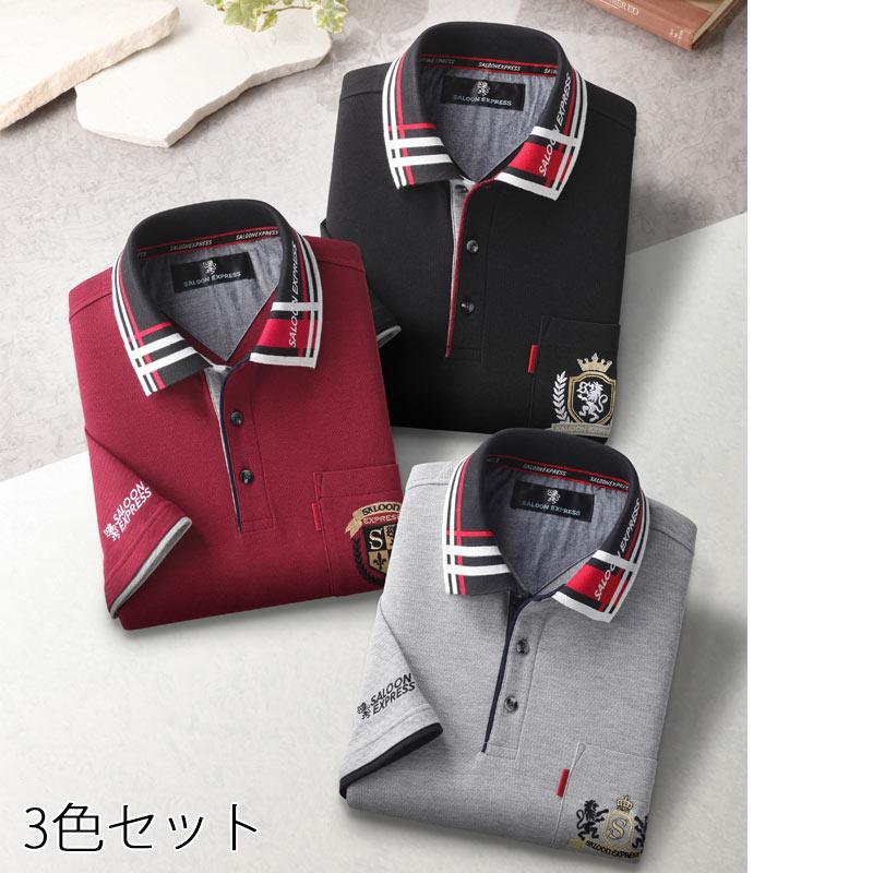 3色組 刺繍入り 7分袖 ポロシャツ(シニアファッション 70代 80代 男性 メンズ 高齢者服 ギフト 名入れ 敬老の日 シニア向け 服 衣料 介護 老人 高齢者 父の日 ファッション シニア )通販 10P01Oct16