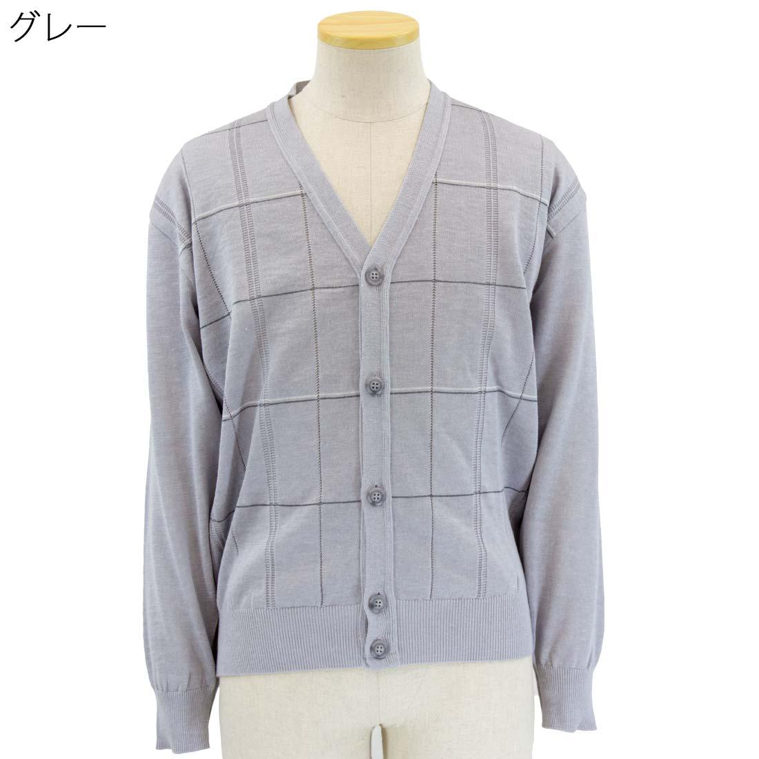 紳士服 シニア向け トップス■麻混 カーディガン 春夏 日本製 洗濯機洗い可