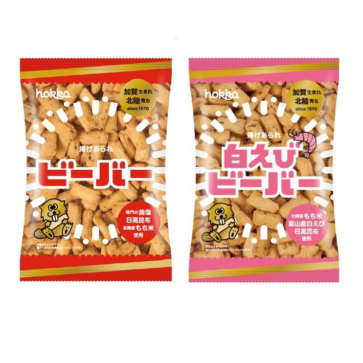 石川の 懐かしい味をセットにしました 2020春夏新作 送料込み 北陸製菓 ビーバー 日本メーカー新品 各1袋 ご自宅用プレーン 他の商品同梱可 お試しセット 白えび