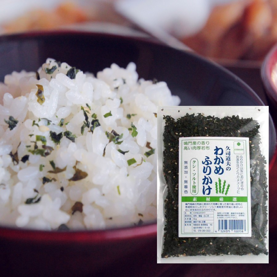 日本正規代理店品 奥能登海水塩使用 豪華な 能登製塩久司道夫のわかめふりかけ 50g