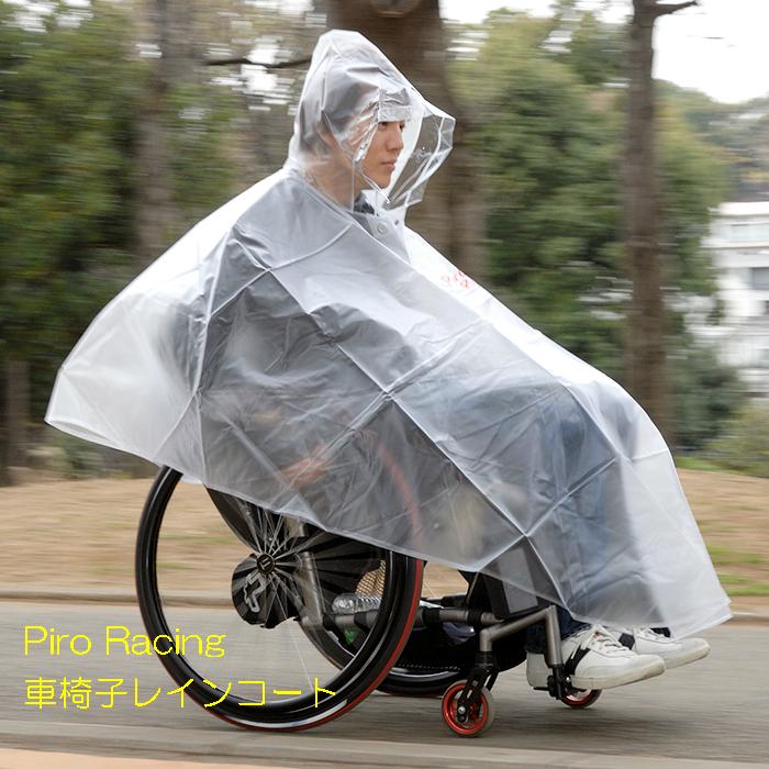 「ピロレーシング 車椅子レインコート 」車椅子 車イス 車いす ウィルチェア レインコート 雨 簡単 子ども 子ども用 キッズ 子供 レインウェア おしゃれ レイングッズ ポンチョ 合羽