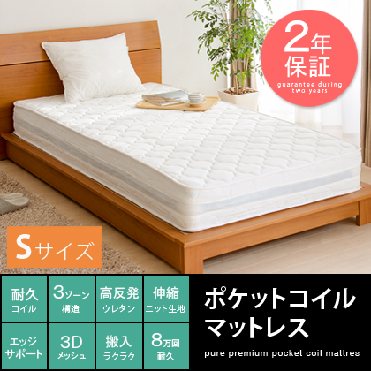 マットレス ポケットコイルマットレス ポケットコイル シングル 高反発 耐圧分散 2年保証付き ベットマット ベッドマットレス 布団 コイルマットレス ウレタンマットレス 寝具 家具| シングルベッド シングルサイズ ベッドマット