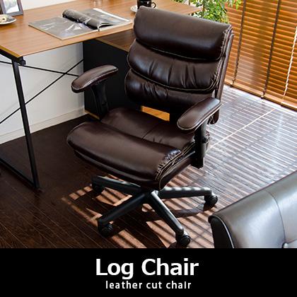 オフィスチェア Log Chair(ログチェア) | チェア 椅子 デスクチェア イス チェアー chair 北欧 モダン ミッドセンチュリー レザー かわいい おしゃれ いす
