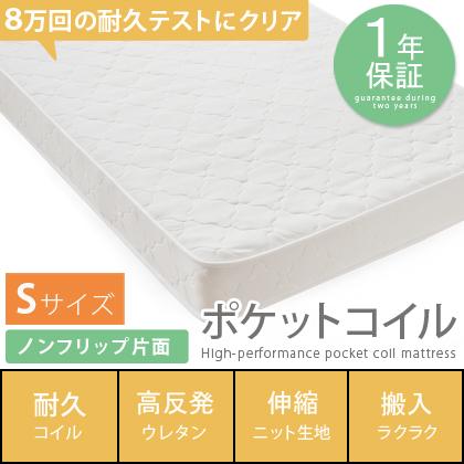 ポケットコイルマットレス マットレス シングル 高反発 3Dメッシュ ポケットコイル マット 真空圧縮 ベッド 安心の1年保証 ノンフリップ片面 ベッドマット おしゃれ 寝具 ベットマット ベッドマットレス ベット  シングルベッド