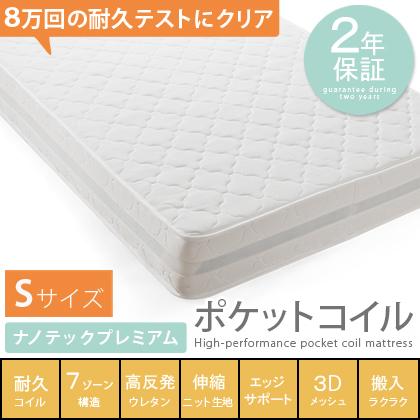 ポケットコイルマットレス マットレス シングル 高反発 3Dメッシュ ポケットコイル マット 真空圧縮 ベッド 布団 安心の2年保証 ナノテックプレミアム ベッドマット おしゃれ 寝具 ベッドマットレス ベット| シングルベッド シングルサイズ