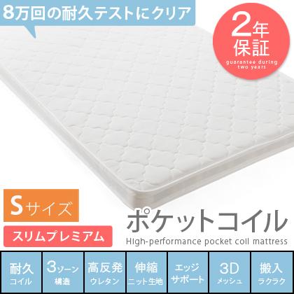 ポケットコイルマットレス マットレス シングル 高反発 3Dメッシュ ポケットコイル マット 真空圧縮 ベッド 布団 寝具 安心の2年保証 ホテルのベッドのような寝心地 スリムプレミアム シングルサイズ(安眠 快眠 寝具 ベッドマット)