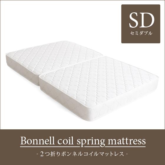 マットレス ボンネルコイル セミダブル 2つ折り理想的な睡眠姿勢で快眠を♪セミダブル ベッド ベット ベッドマットレス ボンネルコイルマットレス ベットマット ベッドマット 寝具 ベットマットレス