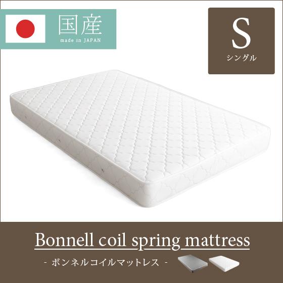 マットレス ボンネルコイル シングル 国産理想的な睡眠姿勢で快眠を♪シングル|ベッド ベット ベッドマットレス ボンネルコイルマットレス ベットマット ベッドマット 寝具 シングルマット ベットマットレス シングルサイズ