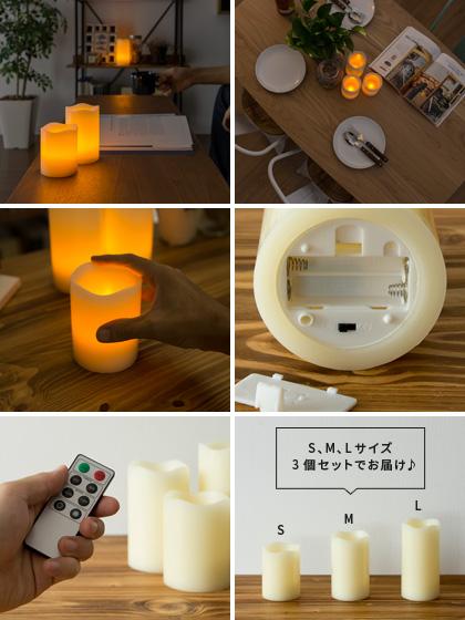 6個セット 間接照明 キャンドル キャンドルライト インテリアライト 寝室 照明 LED スタンドライト フロアライト スタンド照明 おしゃれ 電池式 本格キャンドル リモコン付き Norma〔ノーマ〕6個セット|ライト インテリア 照明器具 癒しグッズ キャンドルランプ ランプ 雑貨