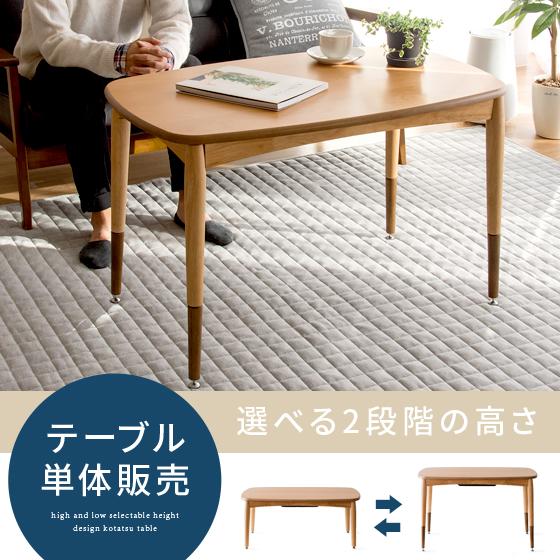 こたつ こたつテーブル 2WAY テーブル おしゃれ 北欧 コタツ ローテーブル 木製 リビングテーブル 天然木 薄型ヒーター ナチュラル モダン 2WAYこたつテーブル Olto〔オルト〕 90cm幅 | かわいい ダイニング 本体 デザイン コタツテーブル こたつ机