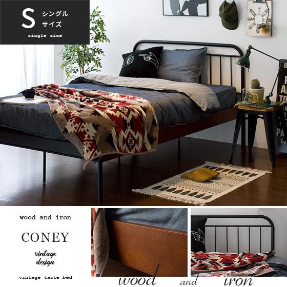 ベッド シングル フレーム ベッドフレーム おしゃれ シングルベッド アイアン ヴィンテージ 西海岸 ブルックリン インダストリアル シンプル フレームのみ CONEY(コニ―)|ベット ベットフレームシングル シングルベットフレーム アイアンフレーム 一人暮らし